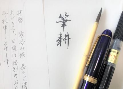 筆耕(手紙、メッセージ、封筒など)、書作品揮毫承ります