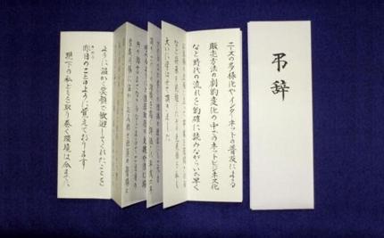 弔辞を毛筆で代筆作成 至急もご相談、円熟のプロ書道師範が東京で30年 全国大歓迎
