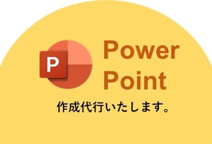 見やすく、伝わりやすくPowerPoint資料作成いたします。
