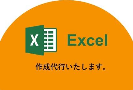 見やすく、伝わりやすくExcel資料作成いたします。