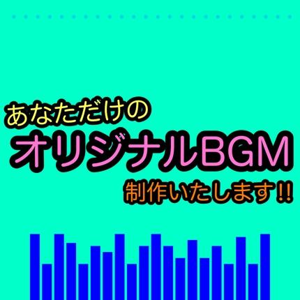 BGM制作