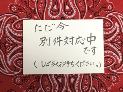 手書きメッセージ作成