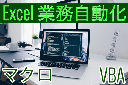 Excel 業務ツール