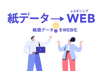 紙面データをWEB化(レスポンシブ)