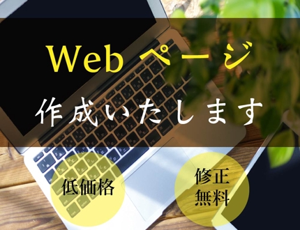 webページデザイン承ります