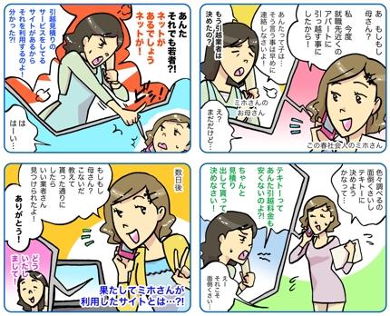 4コマ漫画(モノクロ)