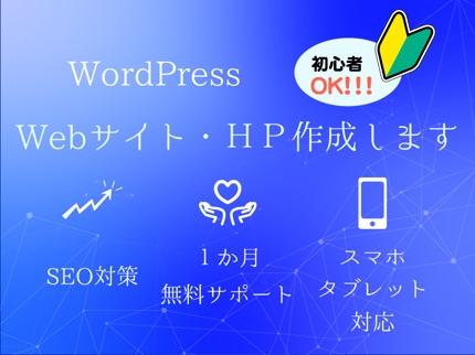 初心者Welcome!WordPressでWebサイト・HP制作します