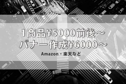 Amazon、楽天商品ページ作成 バナー作成