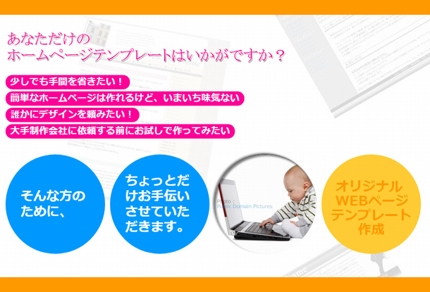 WEBテンプレート作成