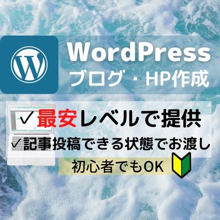 WordPress ブログ・HPを代わりに作成します!初心者でもOK