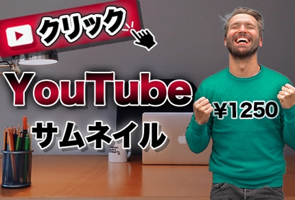 【YouTube】サムネイル制作!英語タイトルもお任せください!