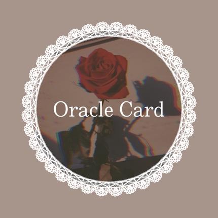 ❤︎:期間限定◎今流行りのオラクルカードで占います!:❤︎