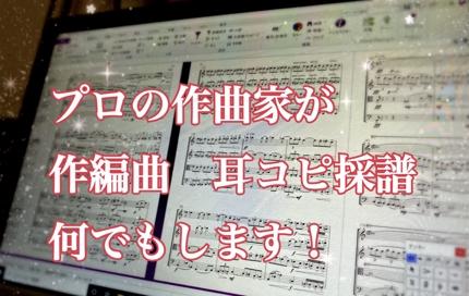 音源制作 短い曲から長い曲まで!承ります!