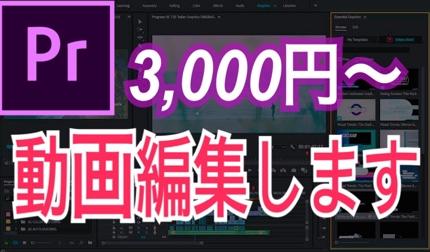 \3000円~ 動画編集します/※概要ご確認ください