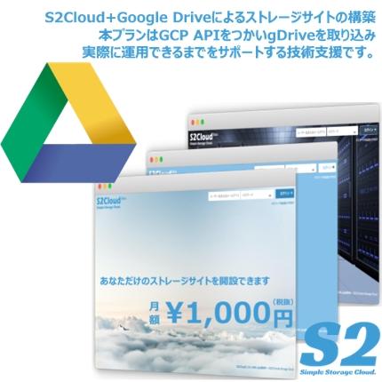 S2Cloud+Google Driveによるストレージサイトの構築