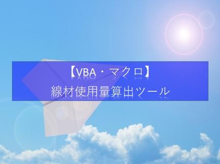 【ExcelVBA ツール】簡易的に線材使用量を予測できるツールを紹介します。