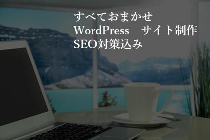 すべておまかせ WordPress サイト制作 SEO対策込み