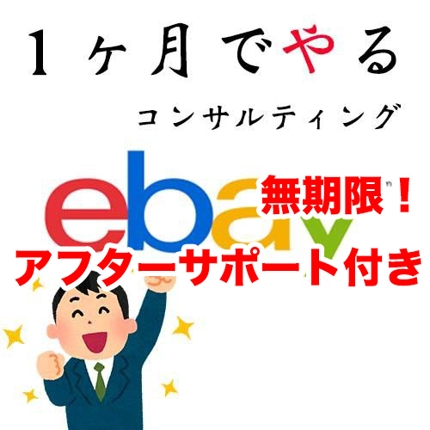 eBay輸出、1ヶ月密着コンサル【無期限アフターサポート付き】