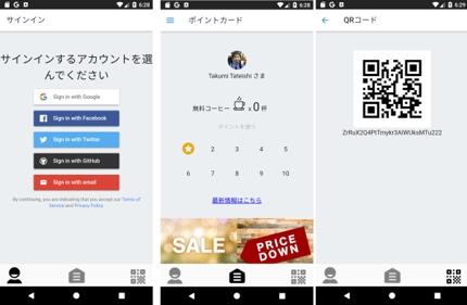 ポイントカードアプリ(iOS/Android)