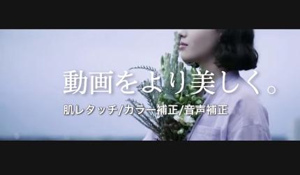 動画レタッチ(肌補正・バレ消し等)