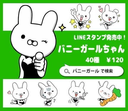 オリジナルキャラクターでLINEスタンプ作成!