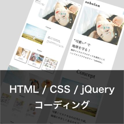HTML / CSS / jQuery を用いたコーディング