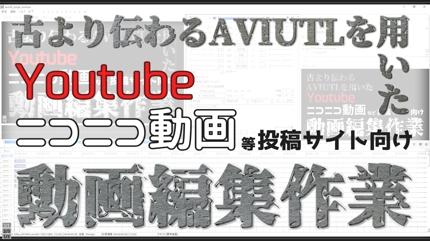 Aviutlを用いた動画編集を代行します!(1分150円~・10分1500円~)