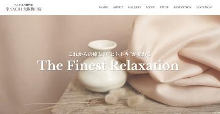 """デザイン性に優れたホームページ~3秒で""""行きたい""""と思わせるサイトへ~"""