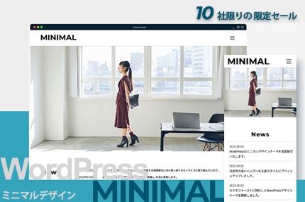 企業向け最小構成のWordPressミニマルデザインを10社様限定販売いたします