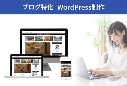 ブログ特化!SEOに強いWordPressブログ制作【スピード納品可】
