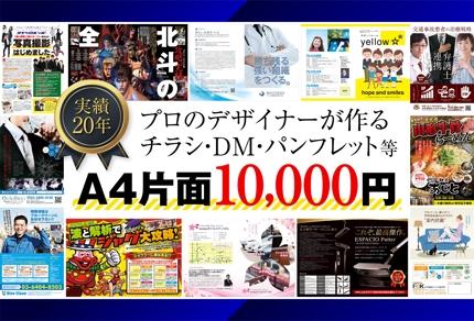 実績20年! プロのデザイナーにお任せください! 今だけ10,000円!!