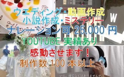 【動画作成】結婚式用・動画作成・小説作成・ミステリー・ 動画作成します。