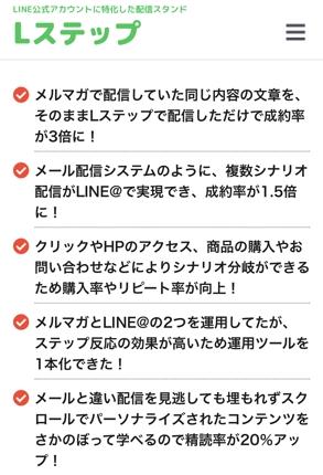 LINE公式 Lステップ運用代行 コンサル