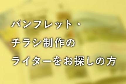【パンフレット・チラシのライティング】誌面の構成から文章作成まで一貫対応!