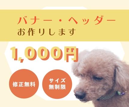 バナー・ヘッダー1000円/1枚で作成します