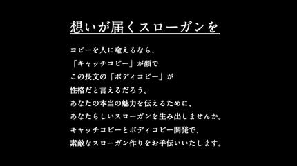 【コピーライティング】スローガン・マニフェスト開発
