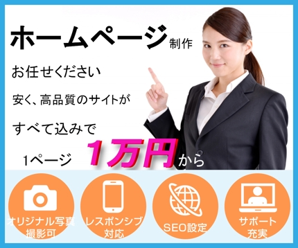 HTML、CSS不要!ホームページ作成1万円から!安価高品質のサイトを気軽に作成