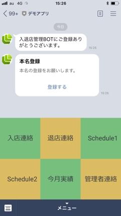 LINE公式アカウントのアプリを制作します