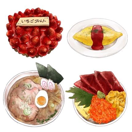 美味しそうな食べ物のイラスト作成致します