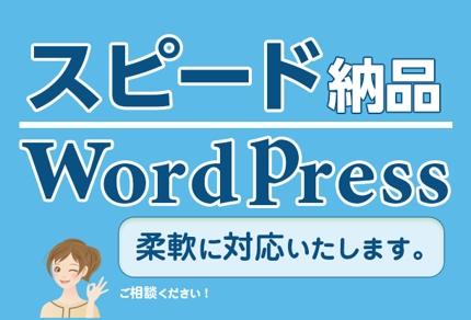 【wordpress設置】 スピード納品!