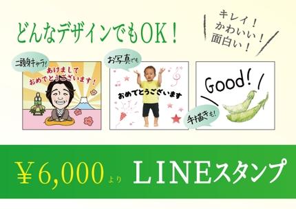 【LINEスタンプ 8個】二頭身・手描きイラストなどなんでもOK!