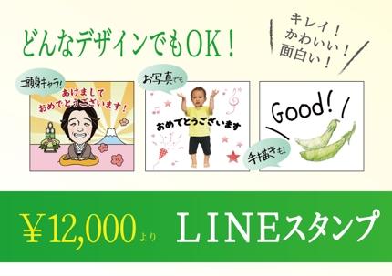【LINEスタンプ 16個】二頭身・手描きイラストなどなんでもOK!