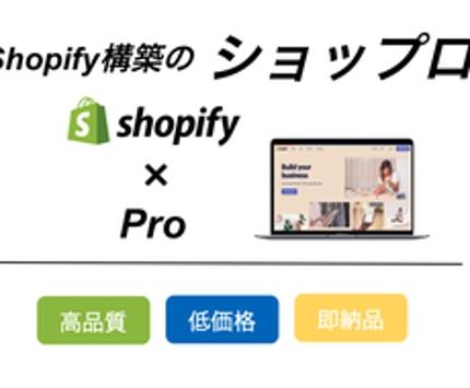 Shopifyで特別感あるECサイトを構築します