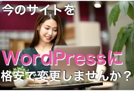 WordPressへの移行作業をお安く提供いたします。