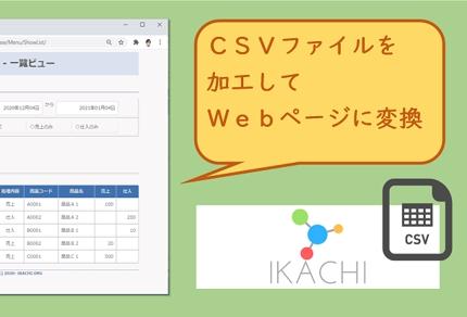 CSVファイルをWebページで読み込み、集計・加工して表示するサービスを作ります