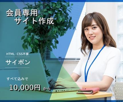 会員サイトを1万円から!HTML・CSS不要で安価高品質のサイトを