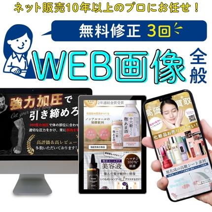 楽天やAmazonの売れる商品商品画像・バナー・サムネイルを作成致します。