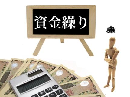 事業資金調達サポート致します、まずはご相談ください。