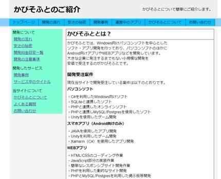 ホームページを制作したい方必見!シンプルなホームページ制作サービス