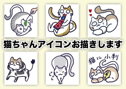 猫ちゃんアイコンお描きします